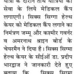 News Hindi Amarnath Loksatya